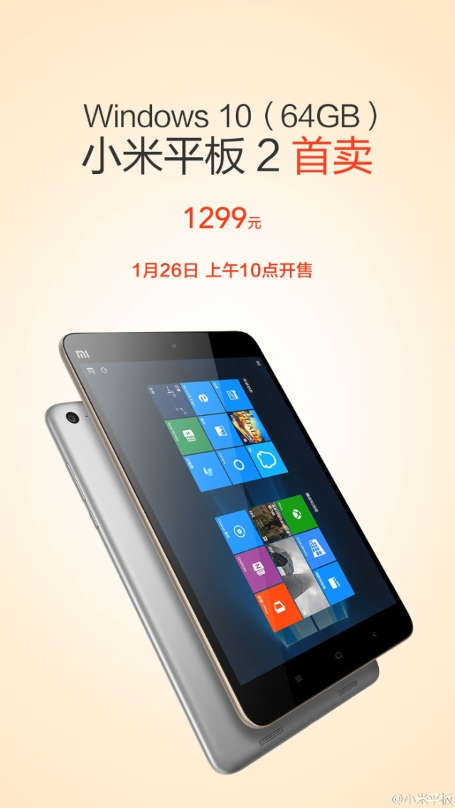 MiPad2Win10SaleWeibo02
